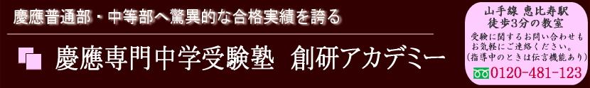慶應普通部・中等部への驚異的な合格実績を誇る 慶應専門中学受験塾 創研アカデミー